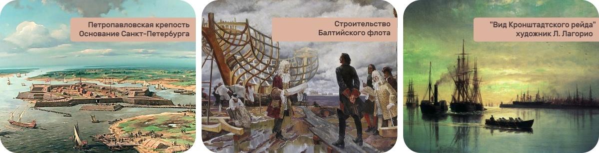 Основание Петербурга и Балтийского флота