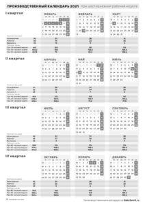 Календарь 2021 черно-белый, вертикальный, 6-дневка